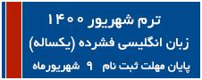 تعیین سطح مکالمه ترم اسفند ماه 95