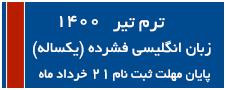 تعیین سطح مکالمه ترم بهمن 97